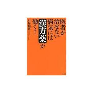 発売日:2015年02月 / ジャンル:物理・科学・医学 / フォーマット:本 / 出版社:海竜社 ...
