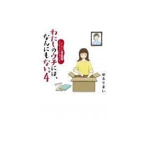 発売日:2015年02月 / ジャンル:文芸 / フォーマット:本 / 出版社:Kadokawa /...