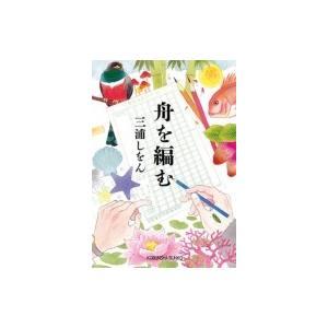 発売日:2015年03月 / ジャンル:文芸 / フォーマット:文庫 / 出版社:光文社 / 発売国...