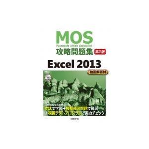 MOS攻略問題集 Excel2013 / 土岐順子  〔本〕