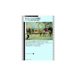 キュレーションの現在 アートが「世界」を問い直す Next Creator Book / フィルムアート社編  〔本〕|hmv