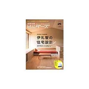 建築知識ビルダーズ No.20 エクスナレッジムック / Books2  〔ムック〕|hmv