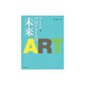 アート・プロデュースの未来 / 境新一  〔本〕|hmv