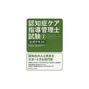 認知症ケア指導管理士試験公式テキスト / 職業技能振興会  〔本〕 hmv