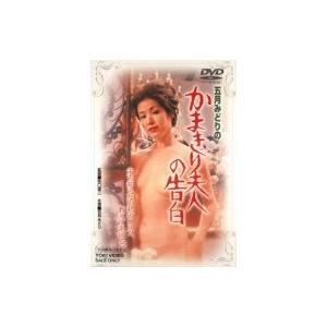 五月みどりの かまきり夫人の告白  〔DVD〕|hmv