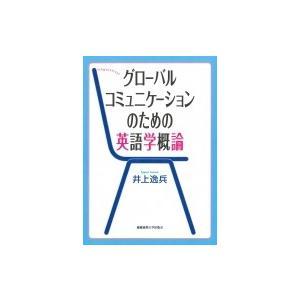 グローバルコミュニケーションのための英語学概論 / 井上逸兵  〔本〕|hmv