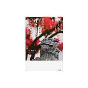 発売日:2015年03月 / ジャンル:哲学・歴史・宗教 / フォーマット:本 / 出版社:ハート出...