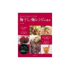 はじめてでもおいしくできる梅干し・梅レシピの基本 / 小川睦子  〔本〕|hmv