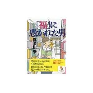 「福」に憑かれた男 サンマーク文庫 / 喜多川泰  〔文庫〕