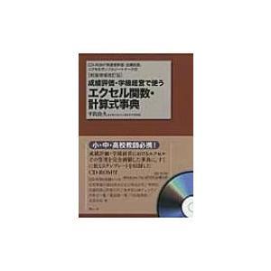 成績評価・学級経営で使うエクセル関数・計算式事典 CD‐ROM「到達度評価・成績処理」エクセルサンプルシー