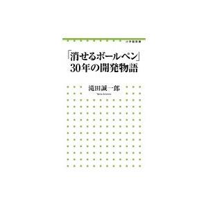 「消せるボールペン」30年の開発物語 小学館新書 / 滝田誠一郎  〔新書〕