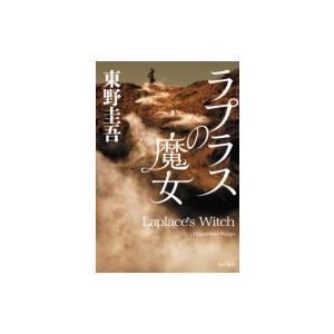 発売日:2015年05月 / ジャンル:文芸 / フォーマット:本 / 出版社:Kadokawa /...