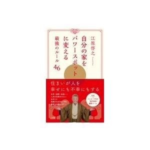 発売日:2015年04月 / ジャンル:文芸 / フォーマット:本 / 出版社:小学館 / 発売国:...