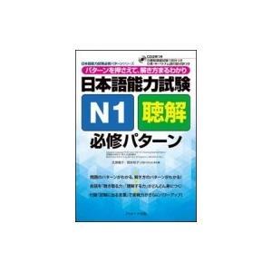 日本語能力試験 N1聴解 必修パターン パターンを押さえて、解き方まるわかり 日本語能力試験必修パターン