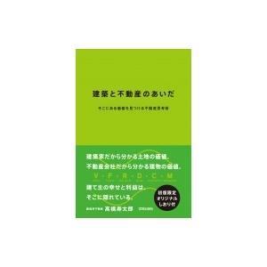 建築と不動産のあいだ そこにある価値を見つける不動産思考術 / 高橋寿太郎  〔本〕 hmv