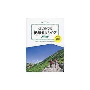 発売日:2015年03月 / ジャンル:実用・ホビー / フォーマット:本 / 出版社:Jtbパブリ...