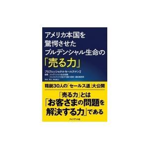 発売日:2015年03月 / ジャンル:ビジネス・経済 / フォーマット:本 / 出版社:プレジデン...