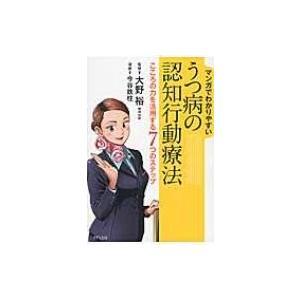 発売日:2015年03月 / ジャンル:哲学・歴史・宗教 / フォーマット:本 / 出版社:きずな出...