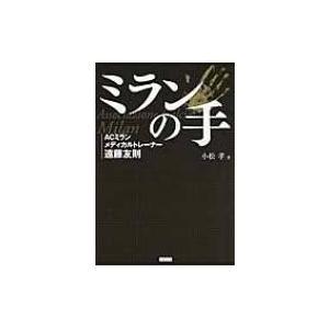 ミランの手 ACミランメディカルトレーナー遠藤友則 / 小松孝  〔単行本〕
