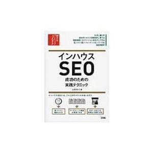 インハウスSEO 成功のための実践テクニック Webマーケティングのプロテク / 土井まなぶ  〔本〕...