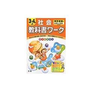 教科書ワーク 東京書籍版新編新しい社会完全準拠 社会 3・4年 上 / Books2  〔全集・双書〕|hmv