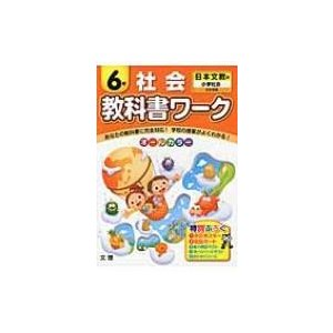 教科書ワーク 日本文教版小学社会完全準拠 社会 6年 / Books2  〔全集・双書〕|hmv