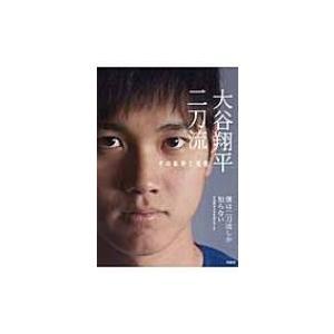大谷翔平 二刀流 その軌跡と挑戦 / 大谷翔平  〔本〕
