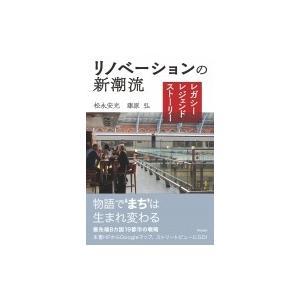発売日:2015年05月 / ジャンル:建築・理工 / フォーマット:本 / 出版社:学芸出版社 /...
