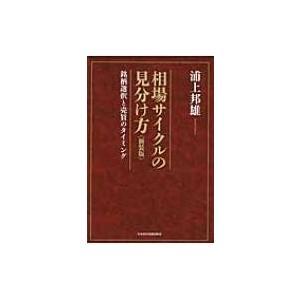 発売日:2015年03月 / ジャンル:ビジネス・経済 / フォーマット:本 / 出版社:日本経済新...