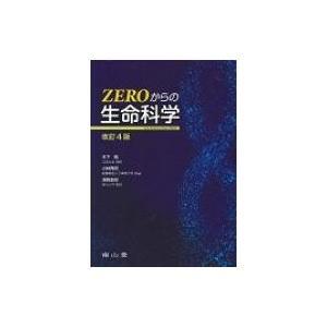 Zeroからの生命科学 改訂第4版 / 木下勉  〔本〕|hmv