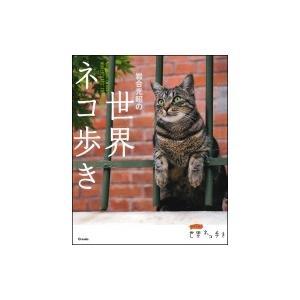 岩合光昭の世界ネコ歩き / 岩合光昭  〔本〕