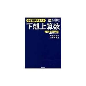 中学受験テキスト 下剋上算数 難関校受験編 / 桜井信一  〔本〕