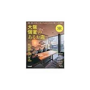 発売日:2015年04月 / ジャンル:実用・ホビー / フォーマット:本 / 出版社:リーフパブリ...