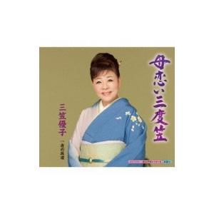 発売日:2015年06月10日 / ジャンル:ジャパニーズポップス / フォーマット:CD Maxi...