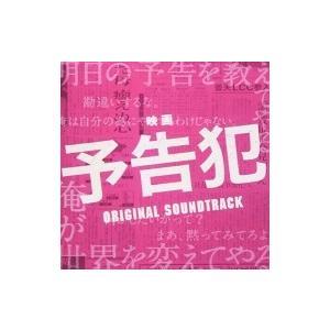 サウンドトラック(サントラ) / 映画 予告犯 オリジナル・サウンドトラック 国内盤 〔CD〕
