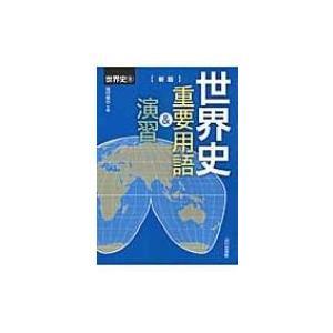 世界史B 世界史重要用語 & 演習 / 磯村寛治  〔本〕