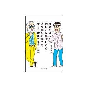 発売日:2015年04月 / ジャンル:社会・政治 / フォーマット:本 / 出版社:Sbクリエイテ...