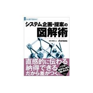 発売日:2015年05月 / ジャンル:建築・理工 / フォーマット:本 / 出版社:日経bp社 /...