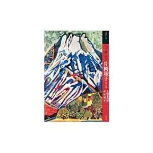 もっと知りたい片岡球子 生涯と作品 アート・ビギナーズ・コレクション / 土岐美由紀  〔本〕|hmv