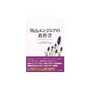 Webエンジニアの教科書 / 佐々木達也  〔本〕