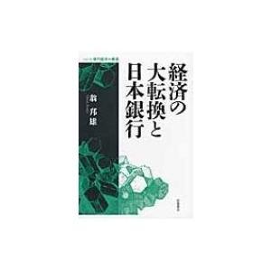 経済の大転換と日本銀行 シリーズ現代経済の展望 / 翁邦雄  〔全集・双書〕|hmv