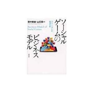 ソーシャルゲームのビジネスモデル フリーミアムの経済分析 / 田中辰雄  〔本〕|hmv