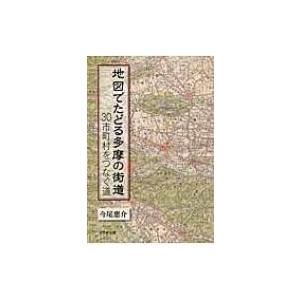 発売日:2015年04月 / ジャンル:哲学・歴史・宗教 / フォーマット:本 / 出版社:けやき出...