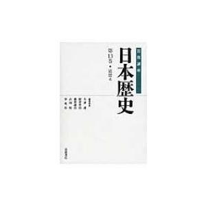 岩波講座 日本歴史 第13巻 近世4 / 大津透  〔全集・双書〕|hmv