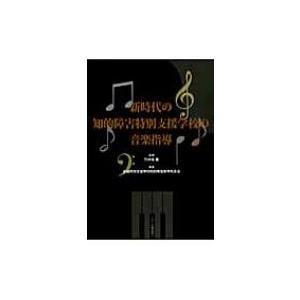 新時代の知的障害特別支援学校の音楽指導 / 全国特別支援学校知的障害教育校長会  〔本〕|hmv