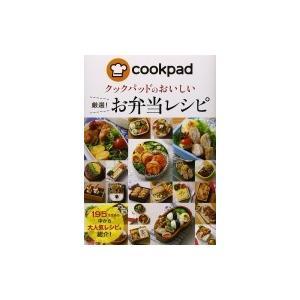 クックパッドのおいしい厳選!お弁当レシピ / クックパッド  〔本〕