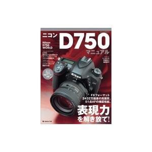 ニコンd750マニュアル 日本カメラmook / Books2  〔ムック〕