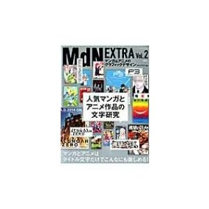 Mdn Extra Vol.2 インプレスムック / MdN編集部  〔ムック〕
