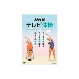 NHKテレビ体操 〜ラジオ体操 第1  /  ラジオ体操 第2  /  みんなの体操〜  〔DVD〕|hmv
