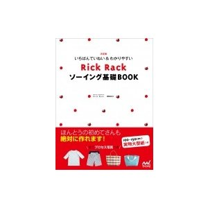 Rick Rackソーイング基礎BOOK 決定版 いちばんていねい& わかりやすい / 御苑あきこ  〔本〕